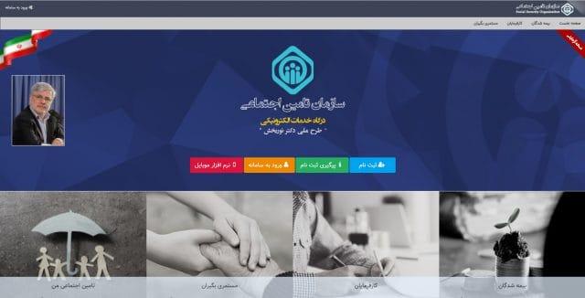 ثبت نام در سامانه تامین اجتماعی