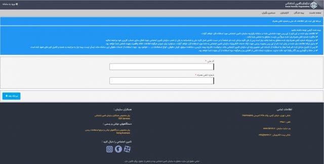 وارد کردن اطلاعات کد ملی و شماره تلفن همراه