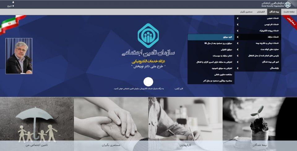 امکانات درگاه خدمات الکترونیکی تامین اجتماعی