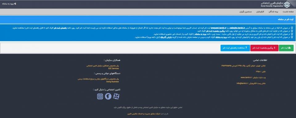 پیگیری ثبت نام در سایت تامین اجتماعی