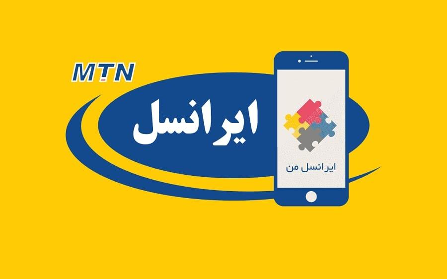 پرداخت قبض ایرانسل با اپلیکیشن ایرانسل من
