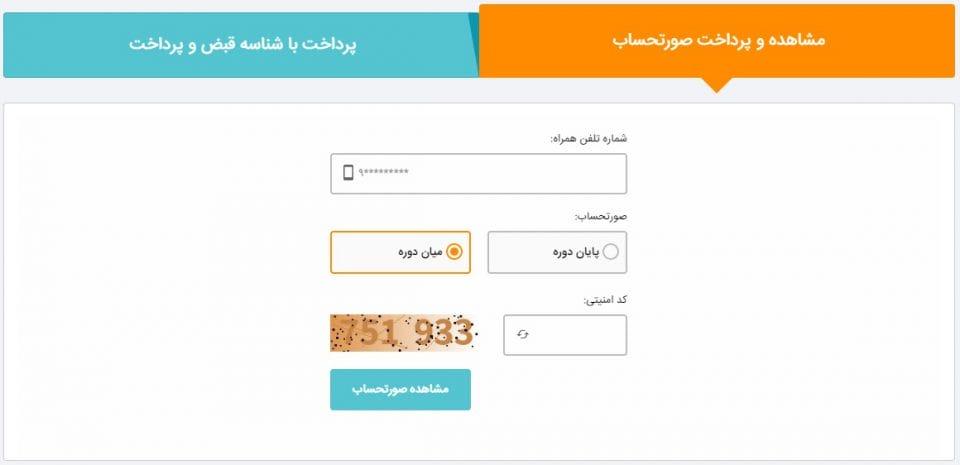 پیگیری پرداخت قبض موبایل