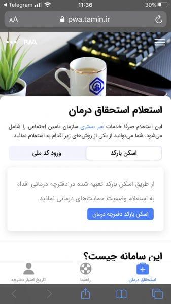 مشاهده اعتبار از طریق وب اپلیکیشن pwa.tamin.ir