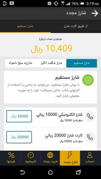 خرید شارژ با اپلیکیشن ایرانسل من