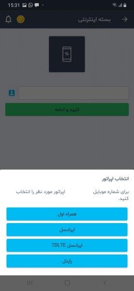 خرید بسته اینترنت ایرانسل با پیشخوان 24