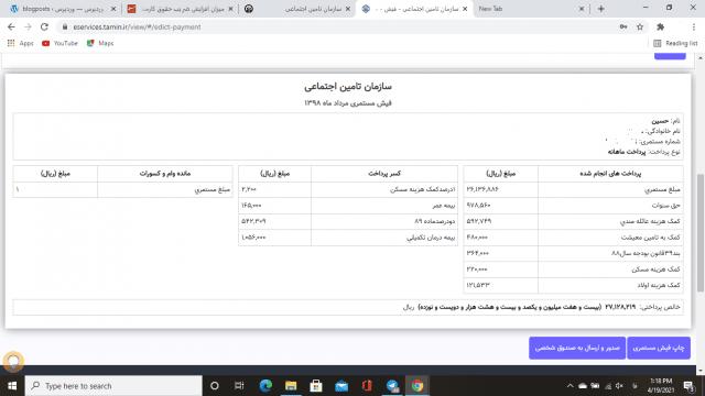 دریافت فیش حقوقی از سایت سازمان تامین اجتماعی و بیمه