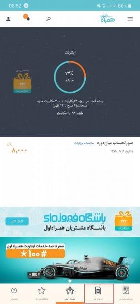 خرید اینترنت با اپلیکیشن همراه من