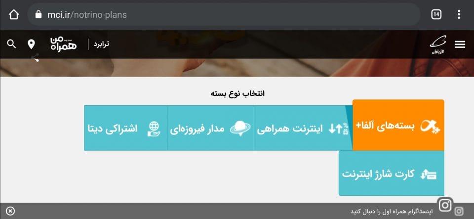 سایت همراه اول برای خرید اینترنت