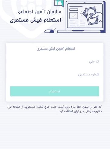 اپلیکیشن فیش حقوقی برای دریافت فیش مستمری بگیران